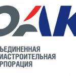 ОАК одобрила создание дивизиона гражданской авиации